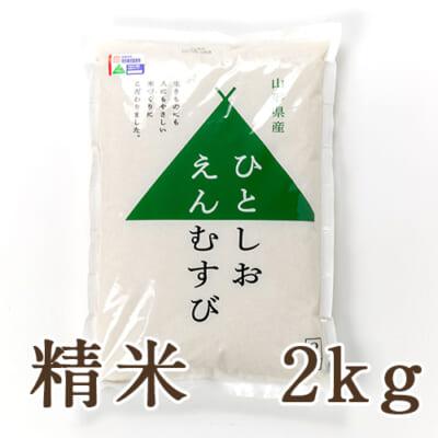 山形県産 特撰ブレンド米「ひとしおえんむすび」(特別栽培米)精米2kg