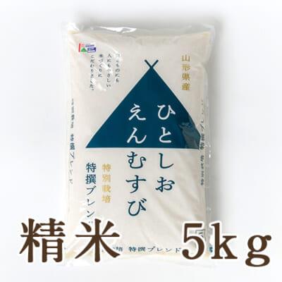 山形県産 特撰ブレンド米「ひとしおえんむすび」(特別栽培米)精米5kg