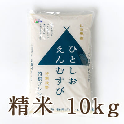 山形県産 特撰ブレンド米「ひとしおえんむすび」(特別栽培米)精米10kg