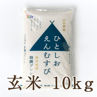 山形県産 特撰ブレンド米「ひとしおえんむすび」(特別栽培米)玄米10kg