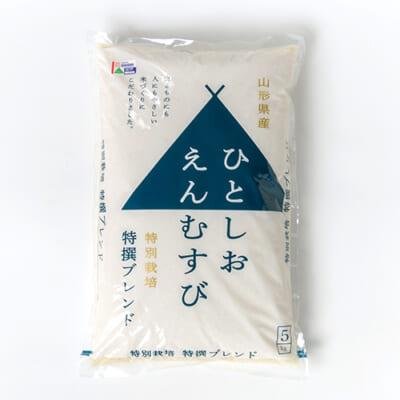 令和2年度米 山形県産 特撰ブレンド米「ひとしおえんむすび」(特別栽培米)