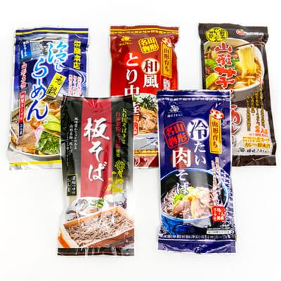 山形ご当地麺 5種各1袋