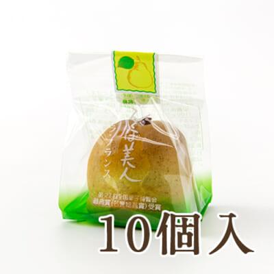 えくぼ美人(ラ・フランス菓子)10個入り