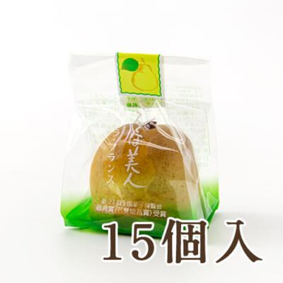 えくぼ美人(ラ・フランス菓子)15個入り