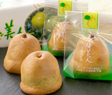 えくぼ美人(ラ・フランス菓子)