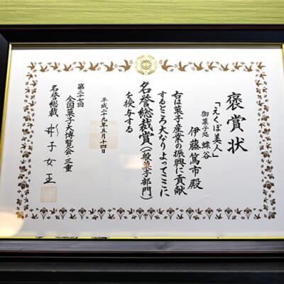 日本最大の菓子展示会で最高賞を獲得
