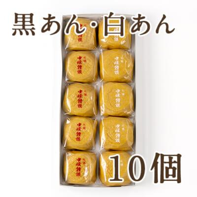 中條饅頭 10個詰め合わせ