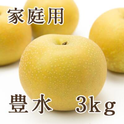 【家庭用】豊水 3kg
