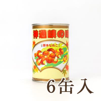 大江町産 原木なめこ 6缶入り