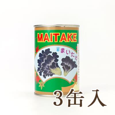 大江町産 原木まいたけ 3缶入り