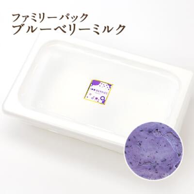 【ファミリーパック】ジェラート ブルーベリーミルク 2000ml