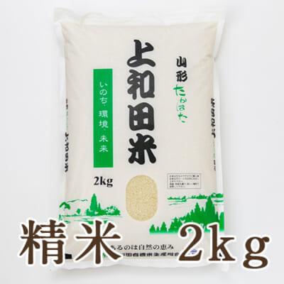 山形県産コシヒカリ(特別栽培米)精米2kg