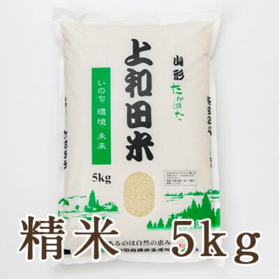 山形県産コシヒカリ(特別栽培米)精米5kg