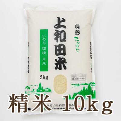 山形県産コシヒカリ(特別栽培米)精米10kg