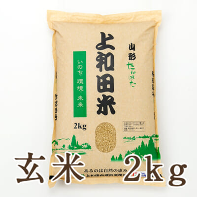 山形県産コシヒカリ(特別栽培米)玄米2kg