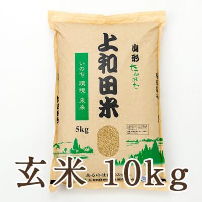 山形県産コシヒカリ(特別栽培米)玄米10kg