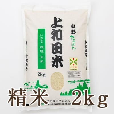 山形県産つや姫(特別栽培米)精米2kg