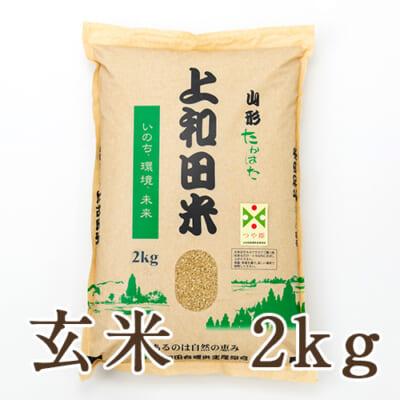 山形県産つや姫(特別栽培米)玄米2kg