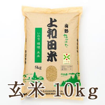 山形県産つや姫(特別栽培米)玄米10kg