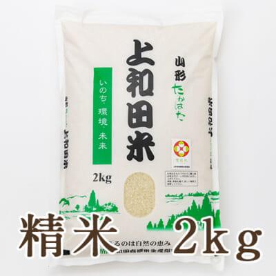 山形県産雪若丸(特別栽培米)精米2kg