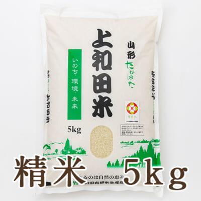 山形県産雪若丸(特別栽培米)精米5kg