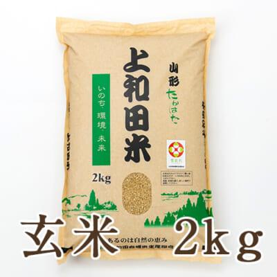 山形県産雪若丸(特別栽培米)玄米2kg