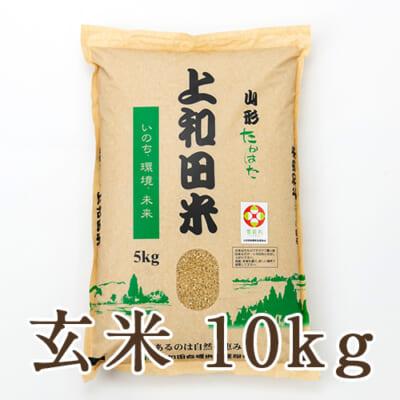 山形県産雪若丸(特別栽培米)玄米10kg