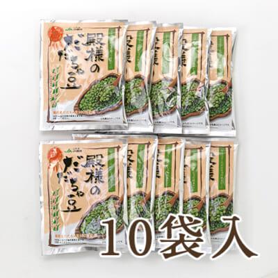 山形県産 殿様のだだちゃ豆(フリーズドライ)10袋入り